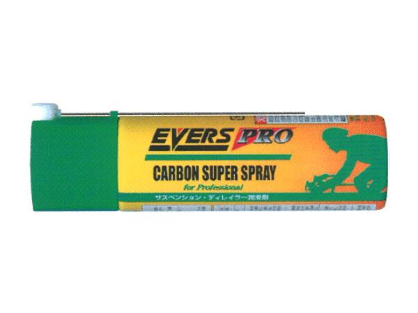 潤滑剤 カーボンスーパースプレー EP-1 100ml