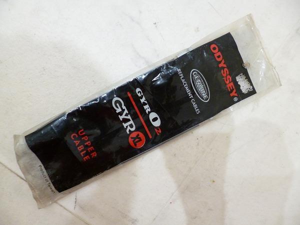 ジャイロ用アッパーケーブル GYRO2 GYR XL