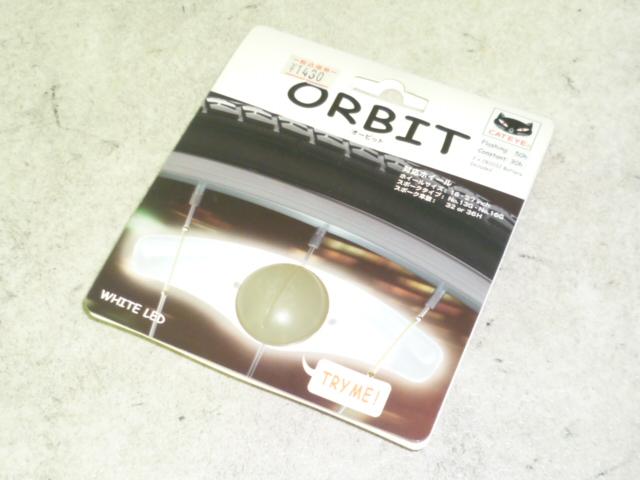 スポークライト SL-LD120 ORBIT ホワイト