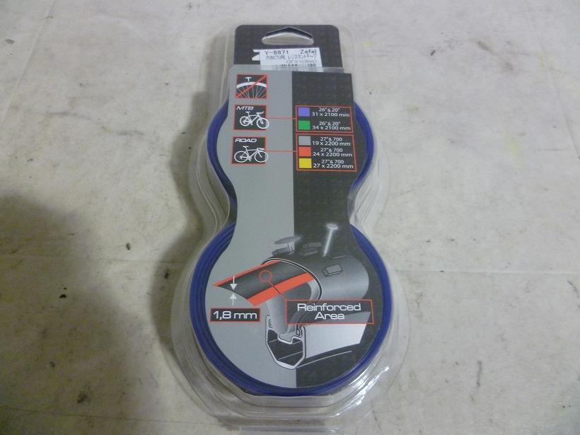 レジスタントテープ 26/31-2,100mm