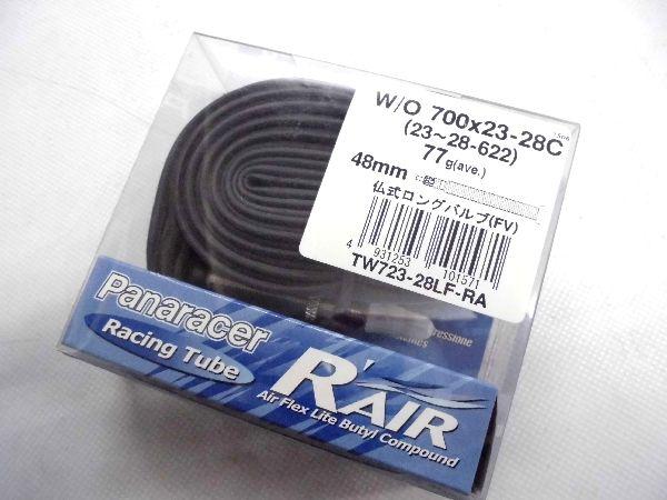チューブ R AIR 700×23-28C 仏式 48mm