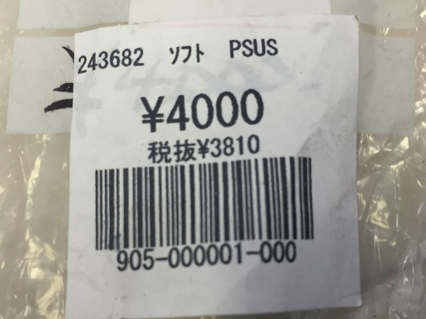 バンプラバー 246982 ソフト