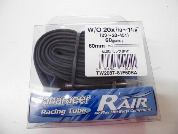 仏式チューブ RAIR 20x7/8-1 1/8 仏式 60mm