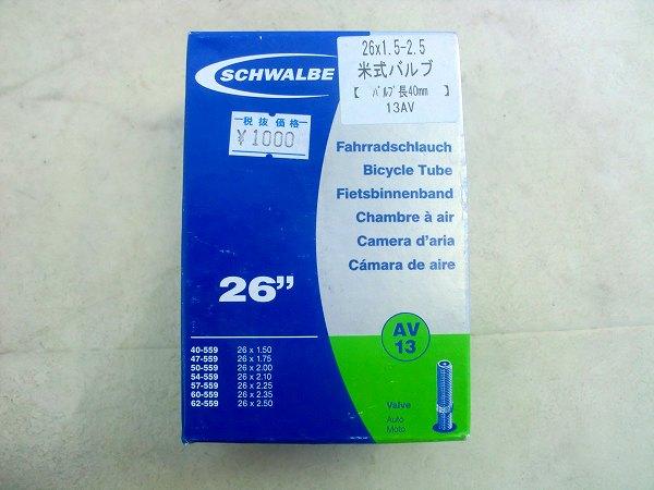 米式チューブ 26x1.5-2.5 40mmバルブ