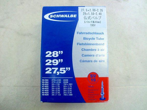 仏式チューブ 27.5x2.00-2.35/29x1.50-2.40 40mmバルブ