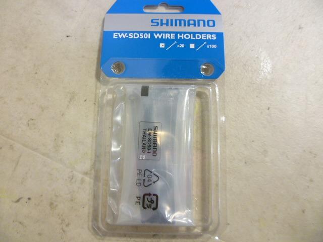 Di2用ワイヤーホルダー EW-SD501 20本入り
