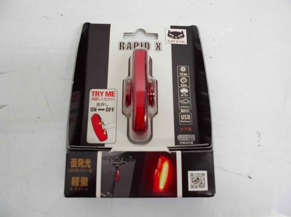 リアライト RAPID X TL-LD700-R