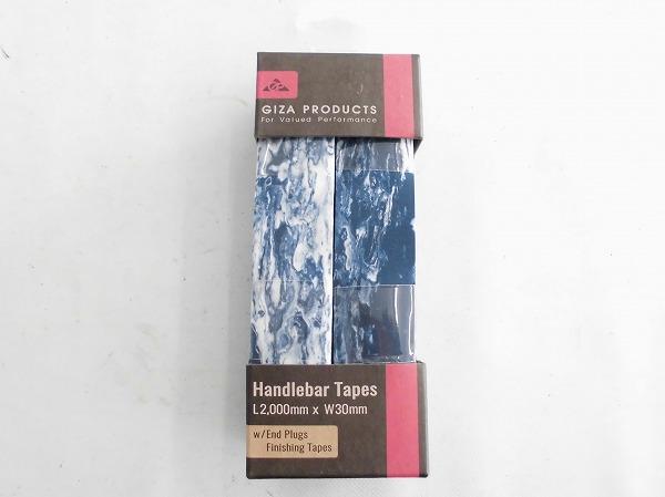 バーテープ HBT02317 マーブル