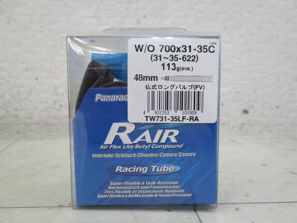 チューブ RAIR 700×31-35C 仏式 48mm