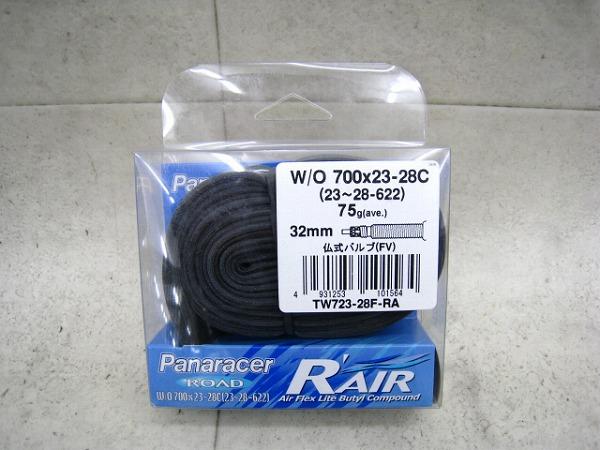 チューブ RAIR 700x23-28C 32mm 仏式