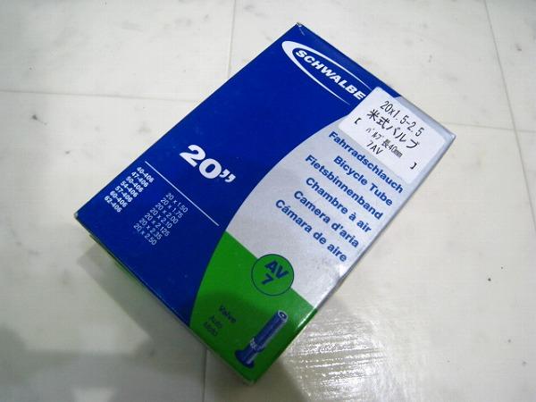 20インチチューブ 406 1.5-2.5 米式