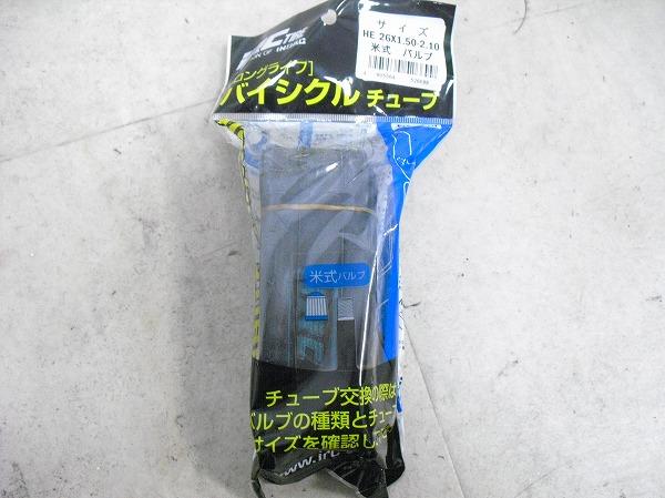 バイシクルチューブ 米式 26×1.50-2.10