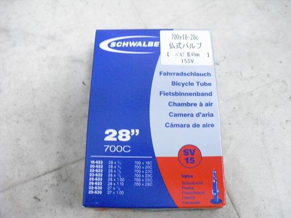 仏式チューブ 700×18-28C