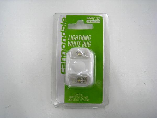 フロントライト Lightning White Bug ホワイト