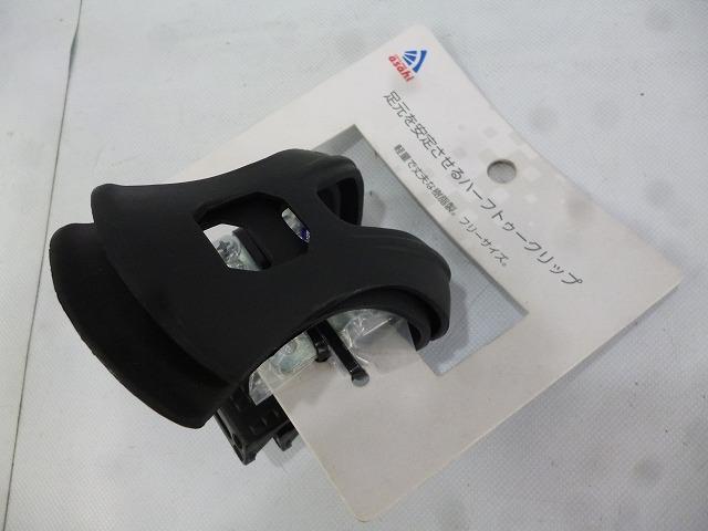 ハーフトゥクリップ VP-700 ブラック
