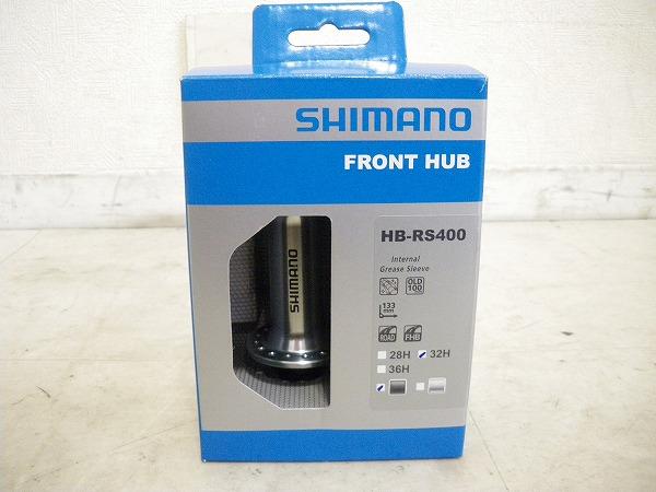 HB-RS400 フロントハブ シルバー 32H 100mm