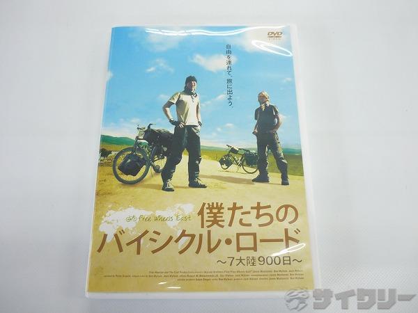 DVD 僕達のバイシクルロード
