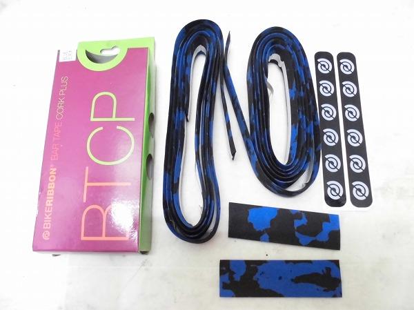 バーテープ ブルー/ブラック
