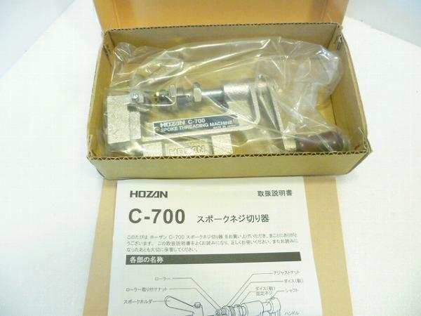 スポークネジ切り機 C-700