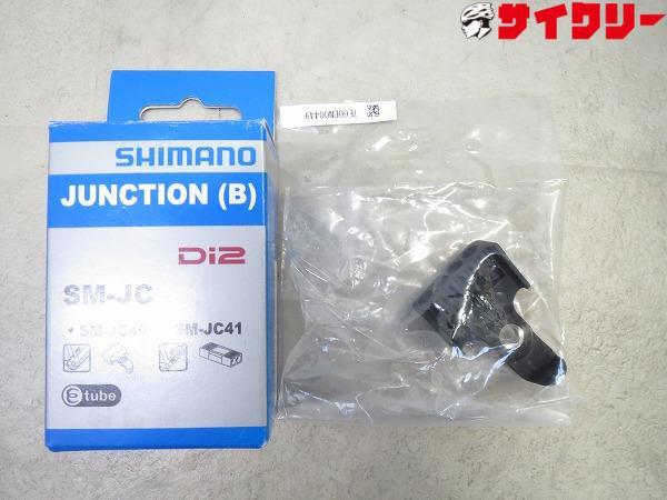 Di2用外装ジャンクション SM-JC40 外装タイプジャンクションB