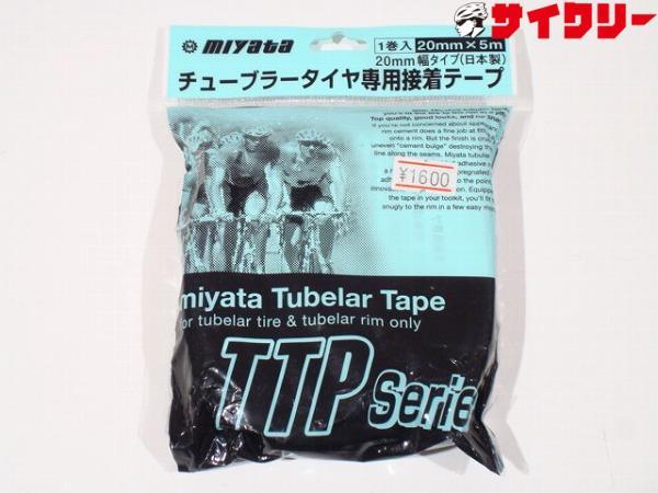 チューブラータイヤ専用接着テープ  20mmx5m