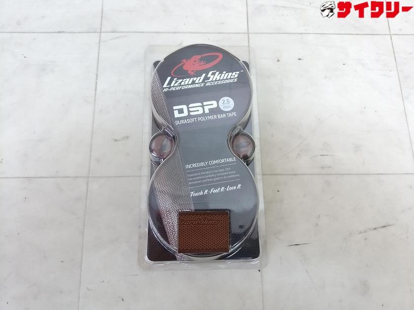 バーテープ DSP2.5 ブラウン