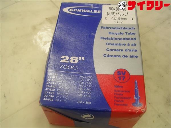 チューブ 700×28-45C 仏式40mm