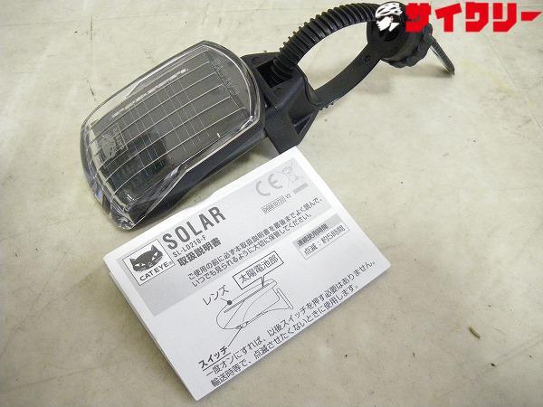 フロントライト SL-LD210-F 太陽電池タイプ
