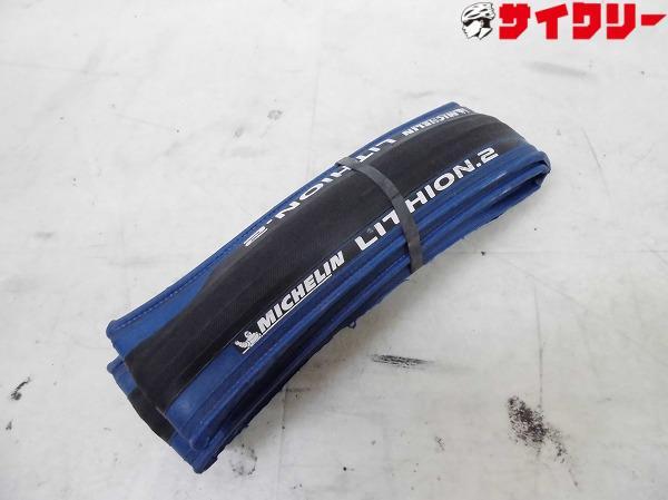 クリンチャータイヤ LITHION2 700x23c ブルー