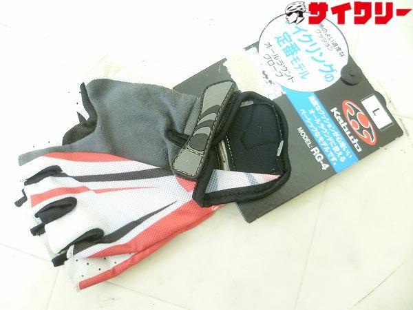 指切りグローブ RG-4 Lサイズ ホワイト/レッド