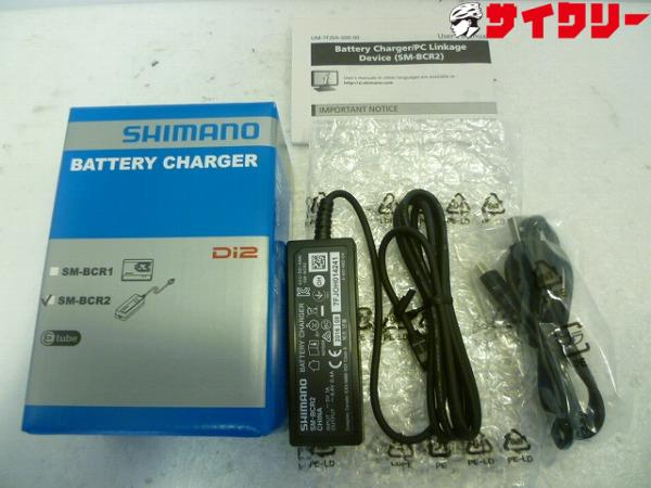 DI2 SM-BCR2 ビルトイン(内蔵式)バッテリー充電器(ケーブル付属)