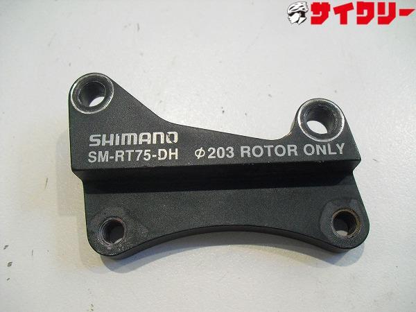 ディスクブレーキマウント台座 SM-RT75-DH 203mm