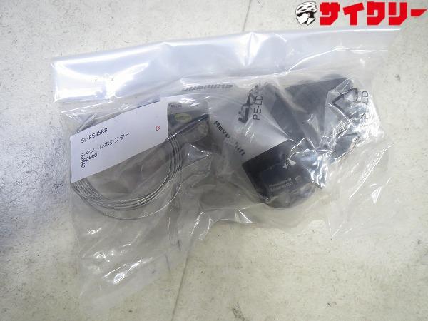レボシフター SL-RS45-8 8s