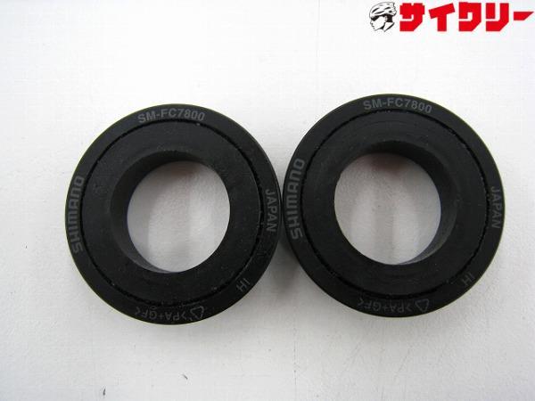 ボトムブラケット SM-FC7800 プレスフィットBB