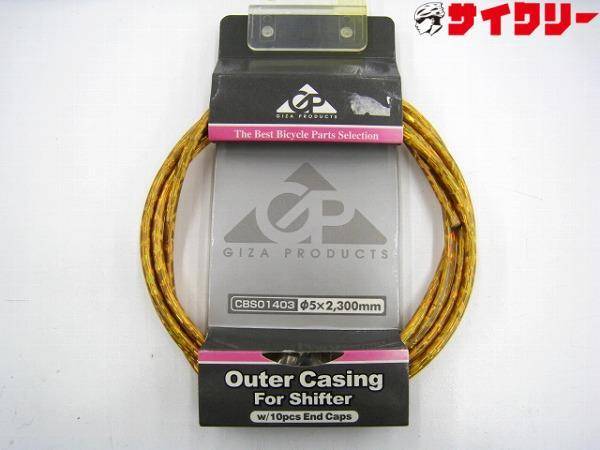 シフター アウターケーブル 2.3m ゴールド CBS01405