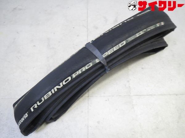 クリンチャータイヤ RUBINO PRO SPEED 700x23c