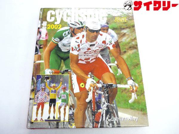書籍 lannee du cyclisme 2002