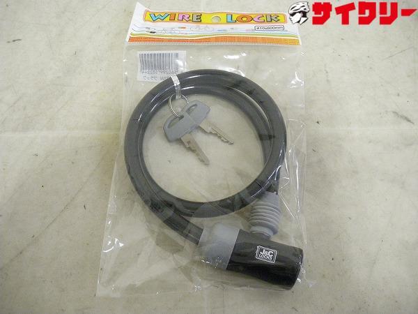 ワイヤーロック JC-023W ブラック 10×600mm 鍵2個