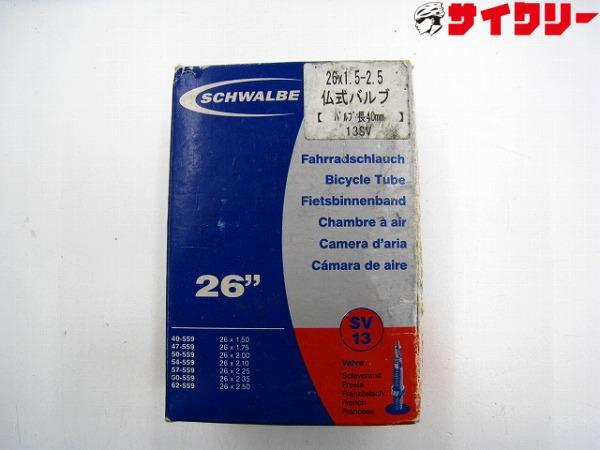 チューブ 26x1.5-2.5 仏式 40mm