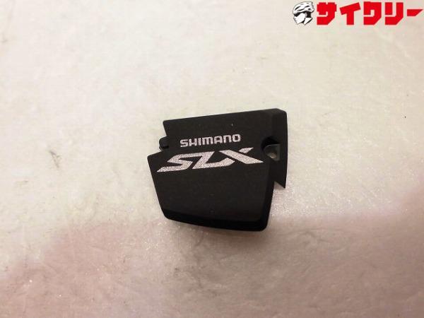 スモールパーツ Y06M98070 SL-M7000-R用シフターインジケーターカバー