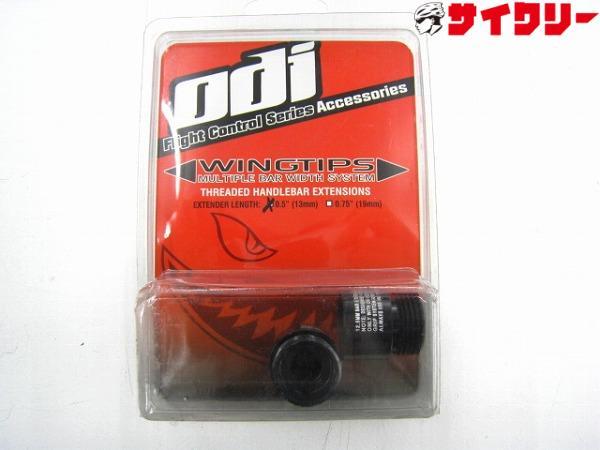 バーエクステンダー WING TIPS 12.5mm ブラック