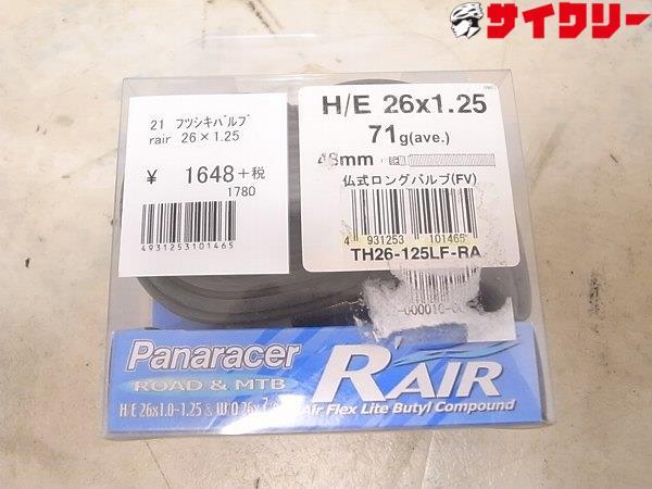 チューブ RAIR 26x1.25 仏式(48mm)