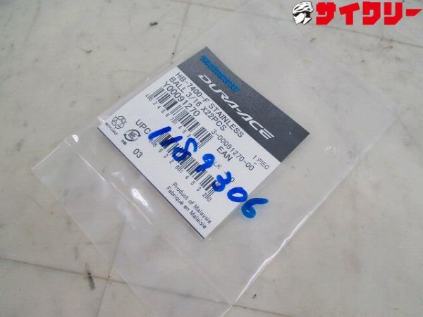 Y00091270 HB-7400-F ステンレスボール 3/16 22個入り