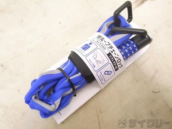 チェーンロック Wループチェーンロック 1200mm ナンバー式 ブルー