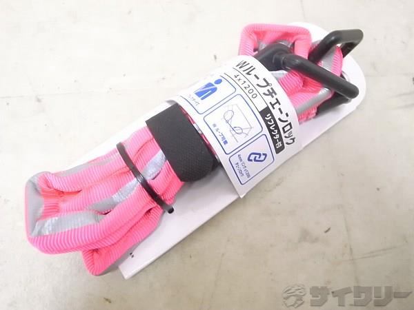 チェーンロック Wループチェーンロック 1200mm ナンバー式 ピンク