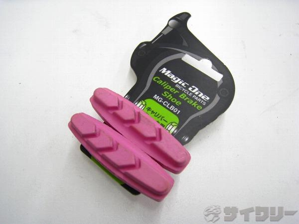 キャリパーブレーキシュー MG-CLB01 1ペア ピンク