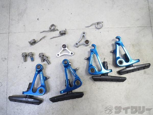 カンチブレーキ CR720 ブルー 中身用確認品