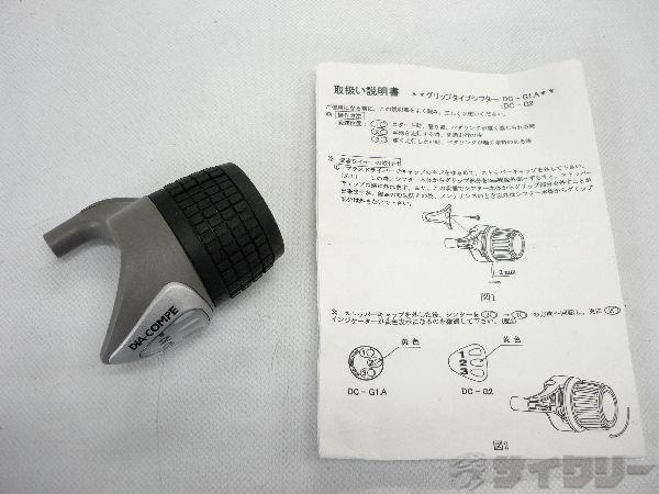 グリップシフター DC-G2