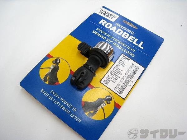 STIレバー装着型ベル TB-R510 ROADBELL シルバー