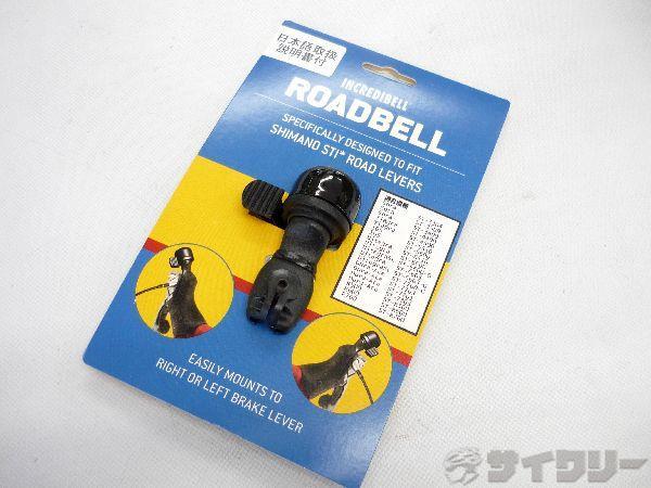 STIレバー装着型ベル TB-R510 ROADBELL ブラック